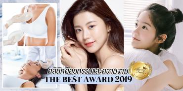 Bảng xếp hạng phòng khám phẫu thuật thẩm mỹ tại Thái Lan tốt nhất 2019