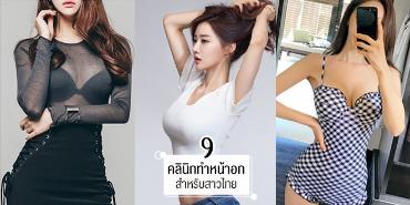 Nâng ngực ở đâu ? 9 phòng khám nổi tiếng về phẫu thuật ngực cho phụ nữ tại Thái Lan 2020