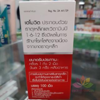 Tăng Cân Haemo Vit Red Vitamin ảnh 5