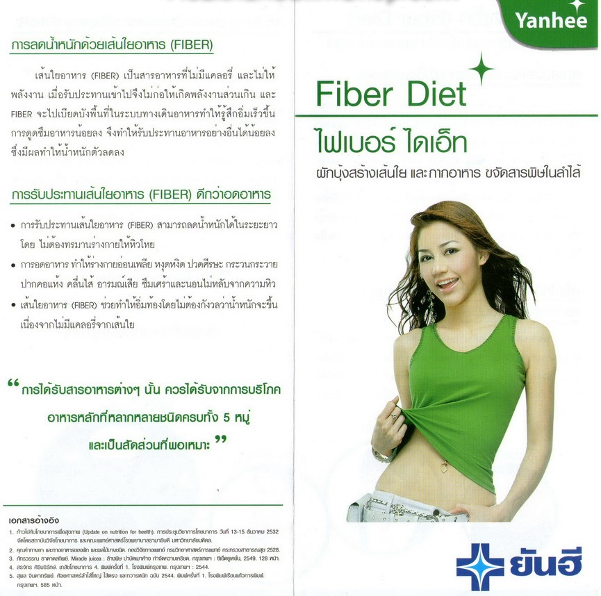 Viên uống bổ xung chế độ giảm cân Yanhee Veggy Fiber Diet