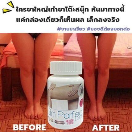 Giảm mỡ thon gọn đùi Slim Perfect Legs ảnh 15