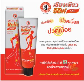Dầu nóng giảm đau cơ Siang Pure Relief Cream ảnh 6