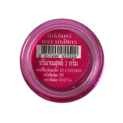 Dưỡng ẩm môi Bhaesajkron Vitamin E Thai ảnh 8