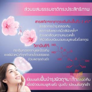 Kem dưỡng trắng Garnier Sakura White Night Cream ảnh 2