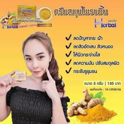 Kem nghệ trị thâm mụn dưỡng trắng Herbal Cream ảnh 7