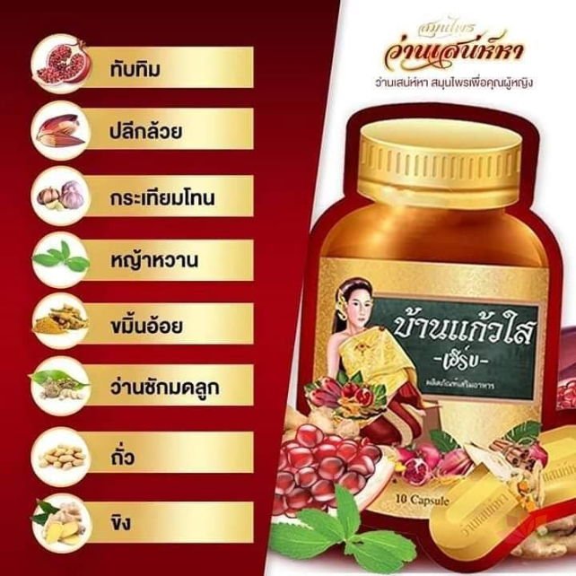 Viên uống bổ sung nội tiết tố Baan Kaew Sai ảnh 8