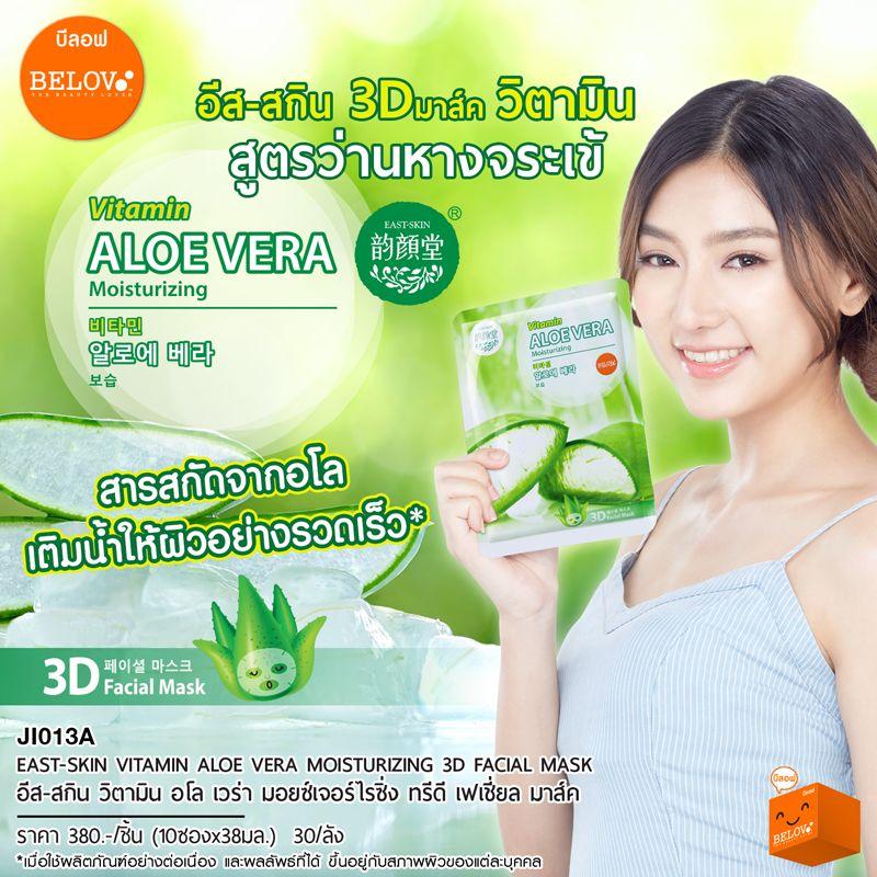 Hộp 10 mặt nạ 3D nha đam Vitamin Aloe Vera