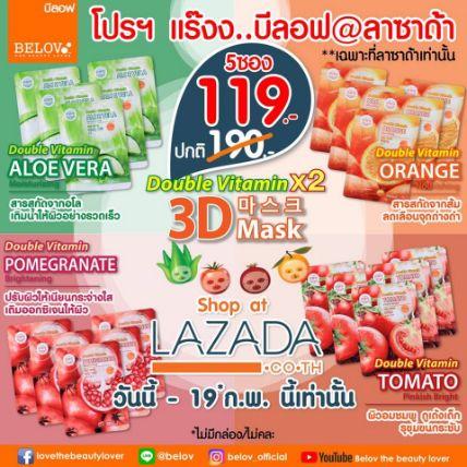 Hộp 10 mặt nạ cao cấp 3D nha đam Vitamin Aloe Vera  ảnh 6